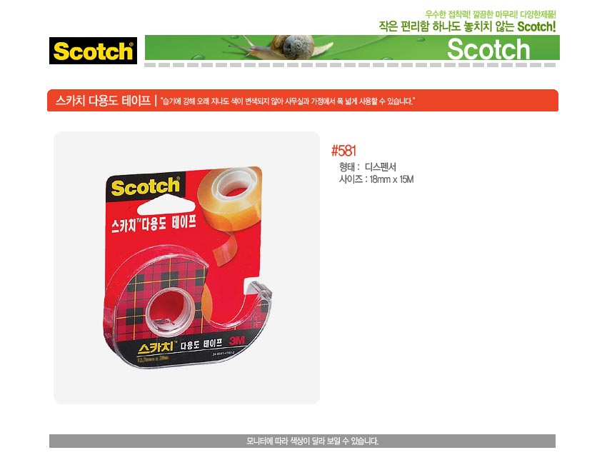 scotchekdydeh581.jpg