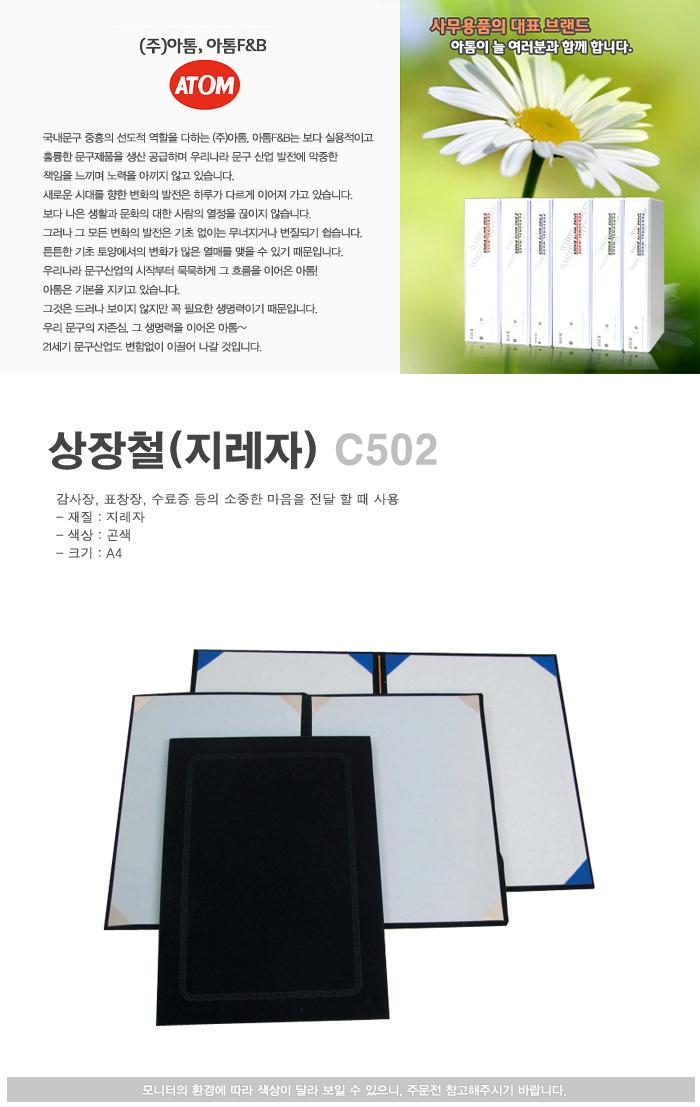 c502.jpg